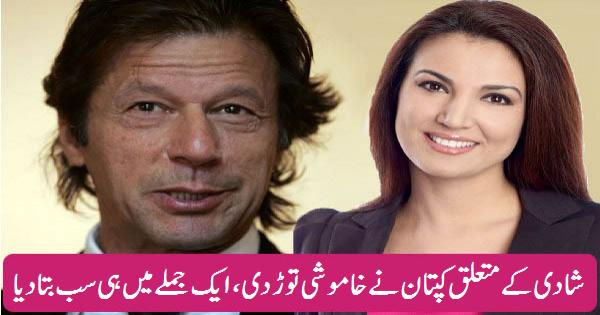 Imran Khan Finally Breaks Silence on His Marriage Rumors