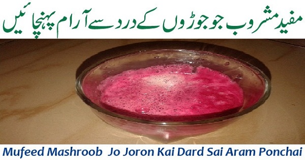 Amazing Health Smoothie For Joints Pain