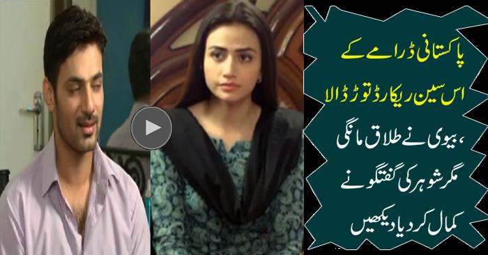 Check out the Best Scene of Drama Zara Yaad Kar