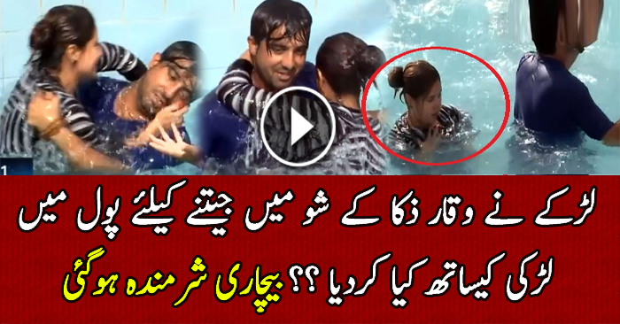 What guy did with girl in pool in waqar zaka show for Pool guy show
