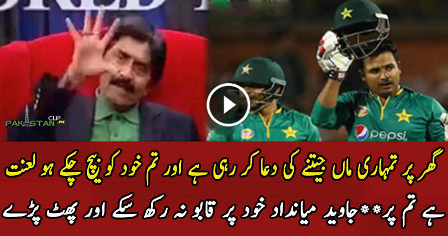 Javed Miandad is Cursing on Pakistani Players For Match Fixing
