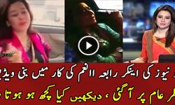 Rabia Anum Going Viral on Social Media