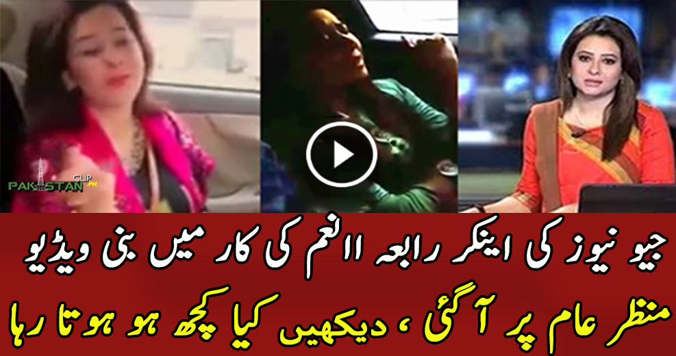 Rabia Anum Going Viral on Social Media