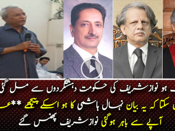 Powerful Remarks of Supreme Court Judges Against Nehal Hashmi