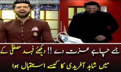 Check out the Welcome Shahid Afridi GOT in Fahad Mustafa's Program