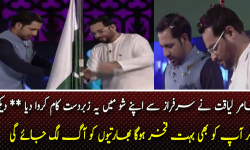 You Will Feel Proud After Watching Sarfraz Video In Aamir Liaquat Show
