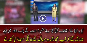 Lahore Main Raat Gaye Banners Lag Gaye… Kis Ko Paigham Dia Ja Raha Hai..??