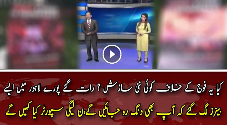 Raat Gaye Lahore Main Banners Lag Gaye… Kis Ko Paigham Dia Ja Raha Hai..??
