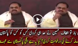 Altaf Hussain Ne Kis Se Appeal Kardi