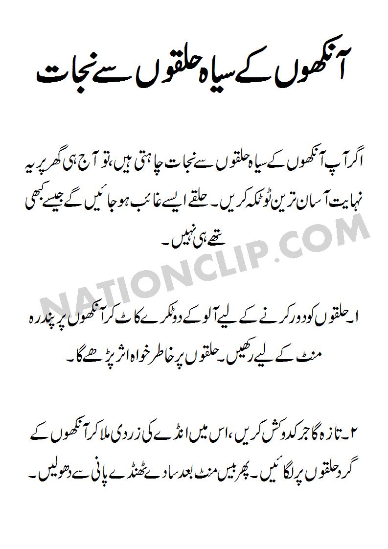 dark circles remedy urdu