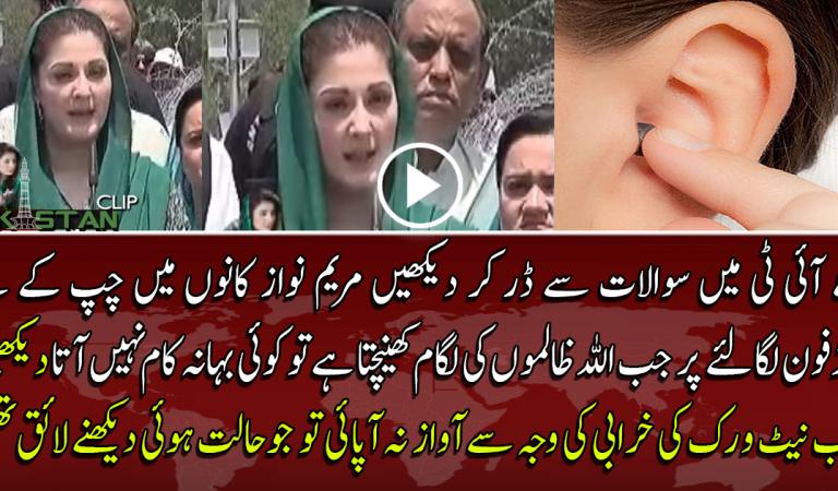 Maryam Nawaz Wearing Ear Phones During JIT