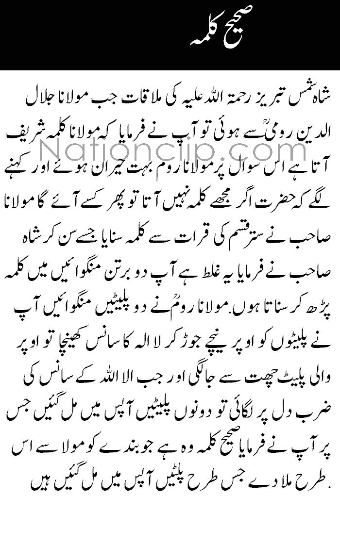 Correct Kalma Sahi Kalma By Shams Tabrez